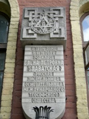 Blavatsky HP museum in Dnepropetrovsk, plaque.jpg
